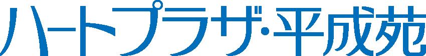 ハートプラザ・平成苑